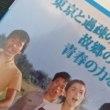笹神村青年団、統一劇場公演を成功 5