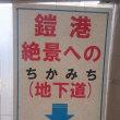いざ、西へ・・・