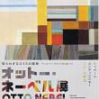 Bubkamura ザ・ミュージアムで、 『オットー・ネーベル展』 を観ました。