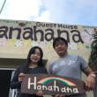 11月18日チェックアウトブログ~ゲストハウスhanahana In 宮古島~