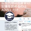【企業のSNSアカウント紹介3 】ADvice