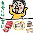 絵日記『ご飯選び』&今日のリクさん