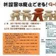 9.15共謀罪廃止日比谷野音集会デモ