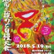 【教室】津田沼 沖縄三線教室 お稽古!(^o^)