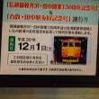 軽井沢のいろいろ 軽井沢駅から しなの鉄道で・・