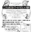 9/14(土) ここカフェ&ウクライナ視察勉強会