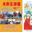 月刊水産北海道10月号が出ます。秋漁本番 歴史的不漁に負けない気持ちを