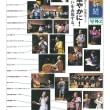 No,3・「2009憲法フォークジャンボリーin東京」こんな感じでやりましたの報告