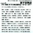 文博 華ひらく皇室文化&新平家物語
