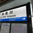 02/21: 駅名標ラリー 大糸線駅ナンバリングツアー2017 #07: 北陸新幹線 糸魚川 UP