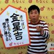 ☆ ー  2018 6/ 25 ~ 7/ 1 の 開運たなくじ ー ☆