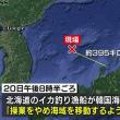 韓国警備艦が日本漁船に接近・・・いじめられっ子、日本。やり返せ!