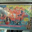 青バス367号乗車会に参加する(3)