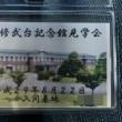 修武台記念館見学会