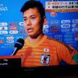 〔ロシアW杯〕日本代表、勝てた筈のセネガルを仕留め切れず