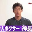 『ジョーに勝ったら1万円』試合は8/27(日)2時間生放送!|AbemaTV