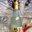 ★埼玉県「大手門 純米酒」を試してみた!