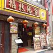 南門のチャーハン① いろいろあるが、「福龍酒家(南門)」は、フカヒレ姿煮あんかけチャーハン