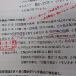 神奈川労働大学「労働法総論-労働法の意義・目的と役割」金子征史法政大学名誉教授