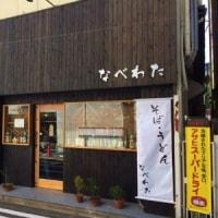 なべわた(うどん・蕎麦)