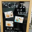 Cafe J じゅんちゃんのお店に行ってきました