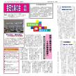 香芝九条の会「会報」NO57を発行