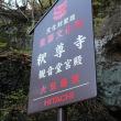 布引山釈尊寺(11)下山~小諸駅へ 長野県小諸市