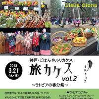 ライブのお知らせ:3月21日 旅カケス vol.2 〜ラトビアの春分祭〜@ルリカケス/神戸市灘区