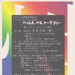 りっしんべんトークショー ~OYOYOゼミ公開講座特別企画セクシャルマイノリティー座談会~