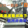 セロー散歩『日本橋』 エェ・首都高速が地下へ決定!魚河岸発祥の地 🍣 ブログ&動画