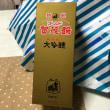 日本酒NO8 賀茂鶴大吟醸