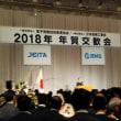 2018年 年賀交歓会