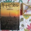 加藤秀行の『キャピタル』を読む