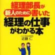 『経理部長が新人のために書いた経理の仕事がわかる本』