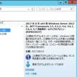 Windows7,Windows Server2012,2012R2 向けマンスリー品質ロールアッププレビューがリリースされました。