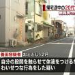 東京・葛飾区の路上で20代の女性の胸をいきなり触り、自分の体液をつけるなどわいせつな行為をしたとして、27歳の男が逮捕された。