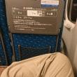 新幹線は快適じゃ