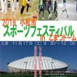 小松市スポーツフェスティバル2018