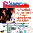 R'CAFE Monthly LIVE98✨ 12月22日(土)お誘い❣️