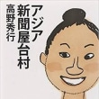 アジア新聞屋台村  在日アジアンのたくましさが楽しい