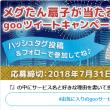 『メグたん扇子が当たる!gooツイートキャンペーン』開催♪