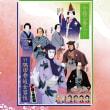 国立劇場伎公演『今様三番三』『隅田春妓女容性 ―御存梅の由兵衛―』 2017年12月16日