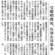 『世界最低レベルから更に逆行するタバコ規制』(5/20地方紙投稿)