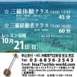 【教室】HIS沖縄専門店新宿沖縄三線教室!