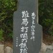 あさま山荘