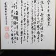 大徳寺大仙院、51年ぶりの説法