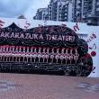 ★ANOTHER WORLD@宝塚大劇場
