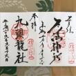 戸隠神社 五社参拝その⑥再び中社
