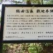 〜長篠・設楽原の合戦〜織田信長戦地本陣跡