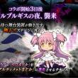 劇場版 魔法少女 まどか☆マギカ コラボイベント